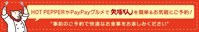 HOT PEPPERで矢場とんを簡単&お手軽にご予約!