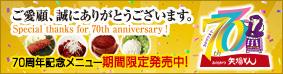 70周年記念メニュー