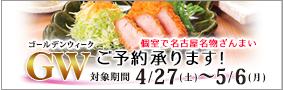 GW ご予約承ります!4/27(土)〜5/6(月)