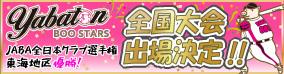 矢場とんブースターズ JABA全日本クラブ選手権 東海地区 優勝! 2年ぶり2回目 全国大会出場決定!
