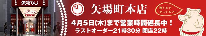 矢場町本店 営業時間延長