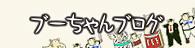 ぶーちゃんブログ
