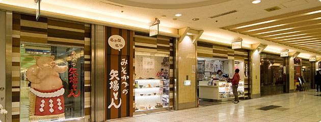 名古屋駅エスカ店