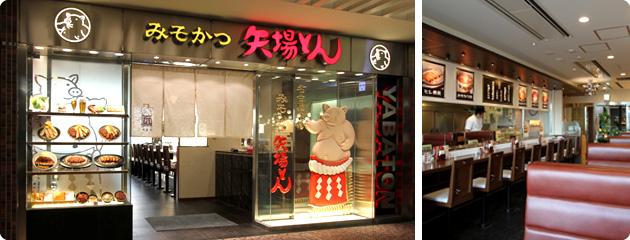 福岡JR博多シティ店