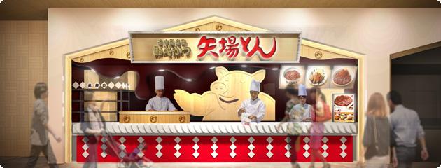 矢場とん富山三井アウトレット小矢部店