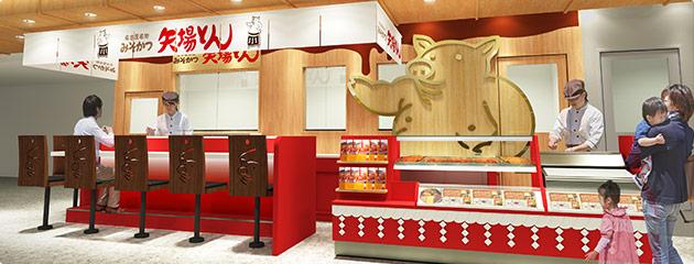 大阪あべのハルカス店