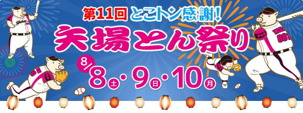 第11回とこトン感謝。矢場とん祭り。8月8日、9日、10日