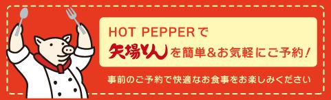 HOT PEPPERで矢場とんを簡単&お気軽にご予約! 事前のご予約で快適なお食事をお楽しみください