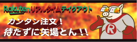 Rakuten リアルタイム テイクアウト カンタン注文!待たずに矢場とん!!