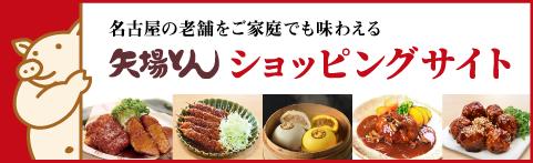 名古屋の老舗をご家庭でも味わえる 矢場とん ショッピングサイト