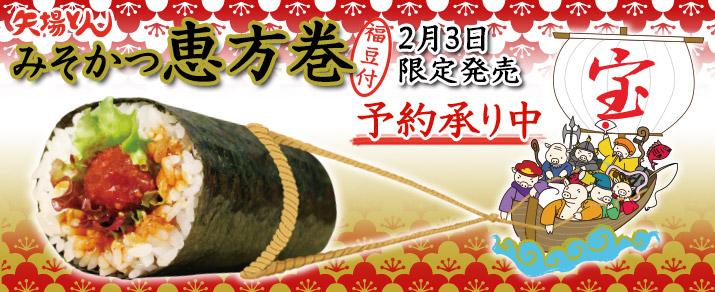 矢場とんの恵方巻き 2月3日限定販売