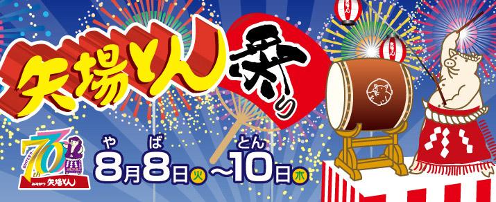 矢場とんまつり開催 8月8日〜10日