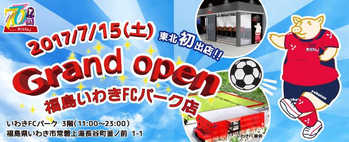7月15日 福島いわきFCパーク店 グランドオープン