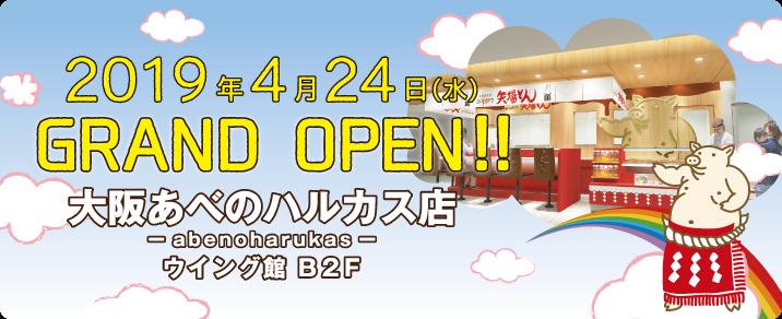 2019年4月24日(水) GRAND OPEN!! 大阪あべのハルカス店
