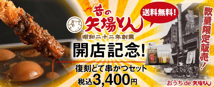 昔の矢場とん 開店記念 レンジde矢場とん 復刻どて串かつセット 3,400円(税・送料込み)