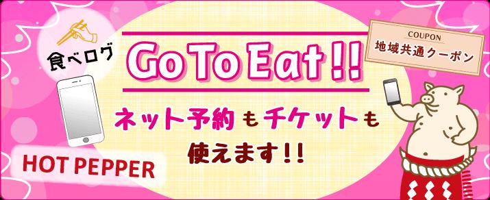 「GOTOEAT」ネット予約も食事券も利用可能です!