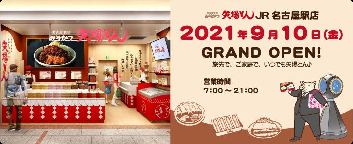 JR名古屋店 GRAND OPEN!