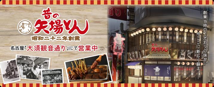 昔の矢場とん 昭和二十二年創業 名古屋「大須観音通り」にて2020年10月16日AM.11時開店