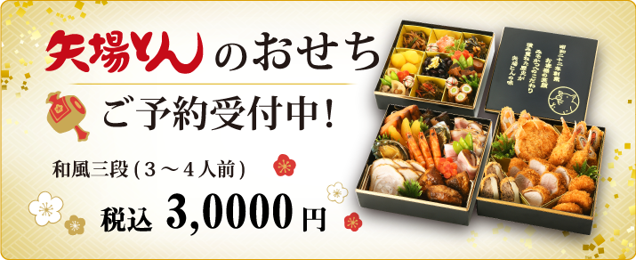 矢場とんのおせち ご予約受付中! 和風三段(3~4人前)税込み30,000円