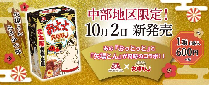 中部地区限定。10月2日新発売おっとっと。名古屋みそかつ味