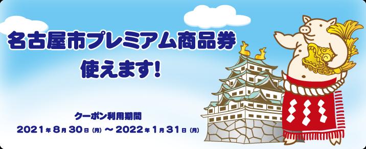 名古屋市プレミアム商品券使えます!