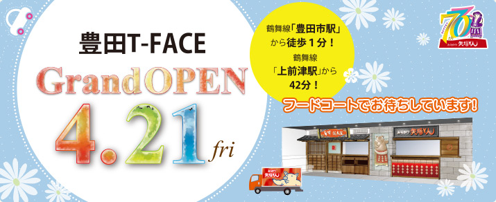 T-FACE豊田店OPEN