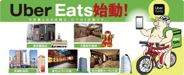 Uber Eats始動!