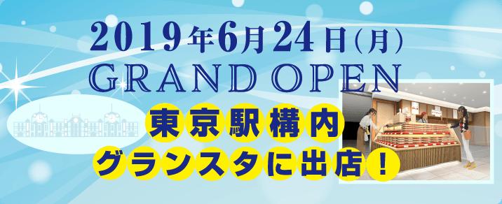 「矢場とん 東京駅グランスタ店」がオープン致します。