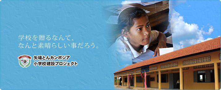 矢場とんカンボジア小学校建設プロジェクト
