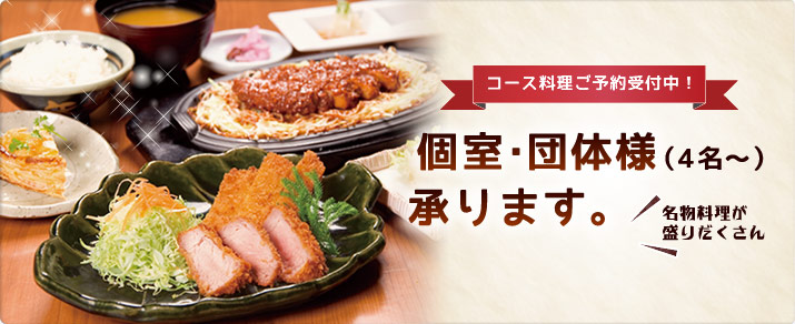 個室で名古屋名物ざんまい!。コース料理承ります!